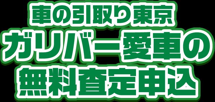 車の引取り東京ガリバー 愛車の無料査定申込