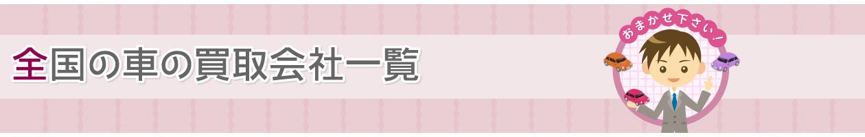 福井の廃車買取や廃車手続きができる会社
