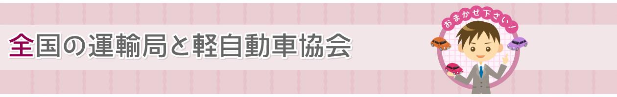 関東の運輸局・軽自動車協会・自動車税事務所