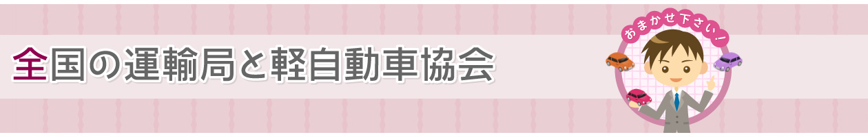 大阪の運輸局・軽自動車協会・自動車税務所