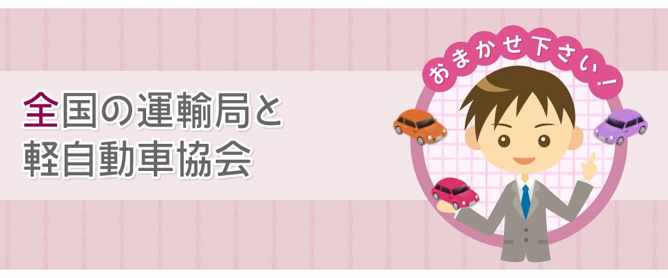 石川の運輸局・軽自動車協会・自動車税務所